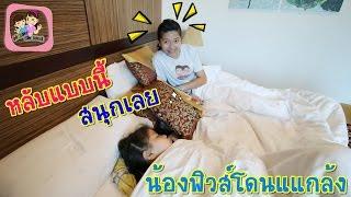น้องฟิวส์โดนแกล้งที่-the-pannarai-hotel-พี่ฟิล์ม-น้องฟิวส์-happy-channel
