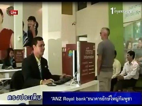 """ANZ Royal Bank""ธนาคารยักษ์ใหญ่กัมพูชา"