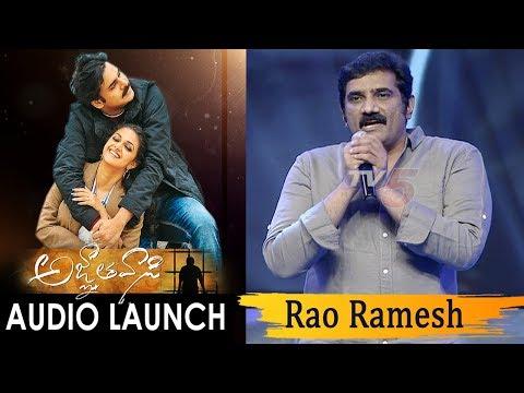 Rao Ramesh Speech @ Agnyaathavaasi Audio Launch | #PSPK25 | Pawan Kalyan | Trivikram | TV5 News