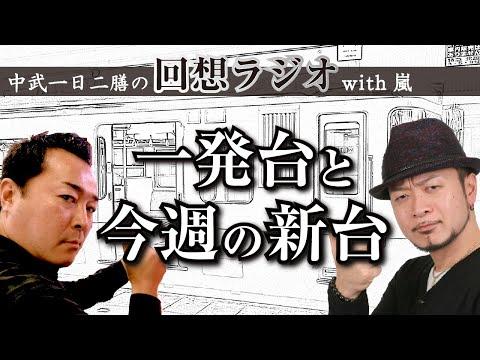 中武一日二膳の回想ラジオ #35 一発台と今週の新台【嵐】