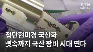 첨단현미경 국산화... 뼛속까지 국산 장비 시대 연다