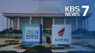 민주·한국, 안보전문가 영입… 통합 논의 계속 / KB…