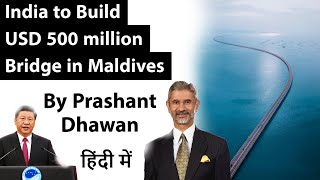 India to Build USD 500 million Bridge in Maldives Greater Male Connectivity Project (GMCP) #UPSC