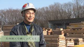 「TOKYO匠の技」技能継承動画「型枠施工紹介編」