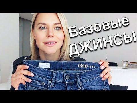 Базовые Джинсы - Как выбрать идеальные джинсы