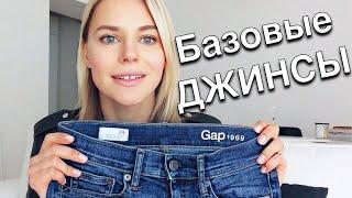 видео Как подобрать джинсы по фигуре женщине? Джинсы для женщин с разными типами фигур: советы по подбору