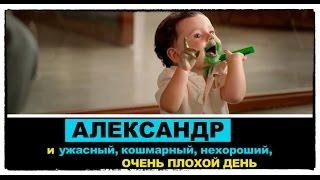 «Александр и ужасный, кошмарный, нехороший, очень плохой день» 2014 / Семейная комедия / Трейлер