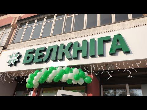 """Открытие книжного магазина """"Твая Кнiгарня"""" г.Бобруйск (Белкнига)"""