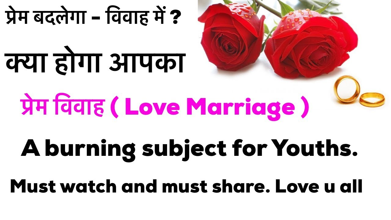 Love Marriage I Best Remedy I AstroFriend I Santoshi Ji I प्रेम विवाह I Live I