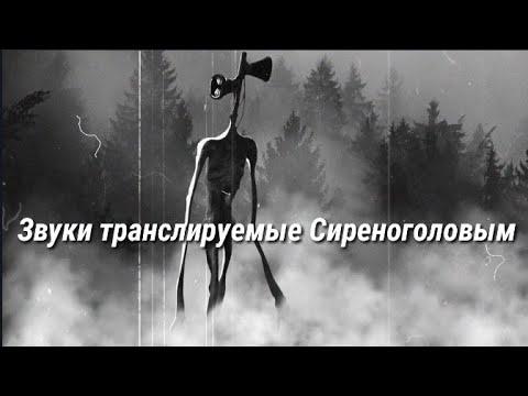 Звуки транслируемые Сиреноголовым / Звуки Сиреноголового / Звуки которые издаёт Сиреноголовый