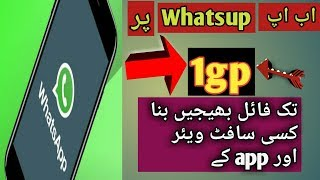ال WhatsApp على كيفية إرسال ملف كبير || اللعبة على الأقل jitni الفيديو بهاجان اللغة كراي الاتحاد الأوروبي | 2018 الاسمية WhatsApp