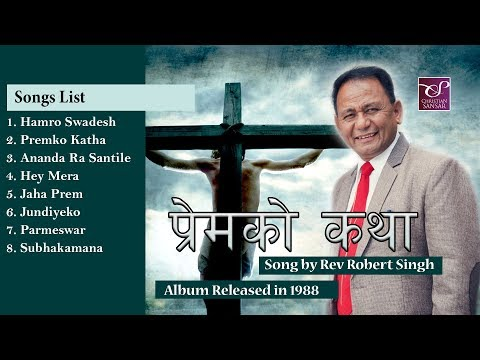 Nepali Christian - Prem Ko Katha | 1988 | Full Album | Old Nepali Christian Songs Album
