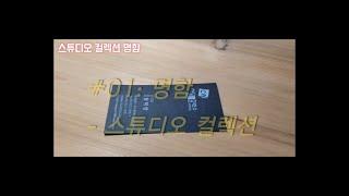 [ep#1] 컬러명함-스튜디오컬렉션명함 소개