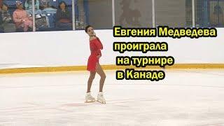 Евгения Медведева проиграла на турнире в Канаде