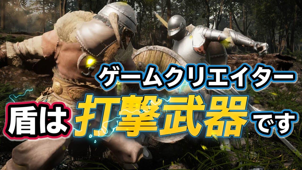 ゲームクリエイター「盾は打撃武器です」|Unreal Engineで世界一面白いアクションRPGを作る実況