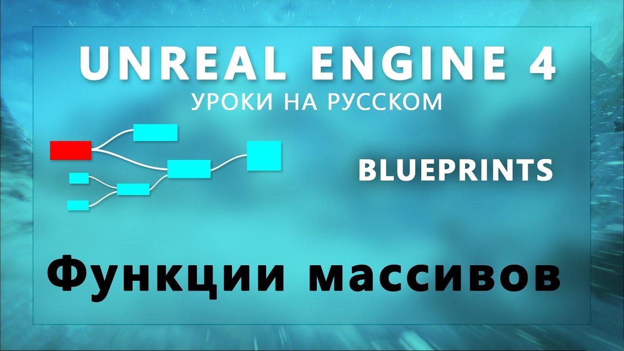 Download 21. Blueprints Unreal Engine 4 - Функции массивов