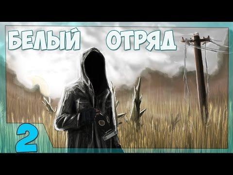 Stalker Белый Отряд Прохождение - Часть#2[Работаем на Монолит][45fps]