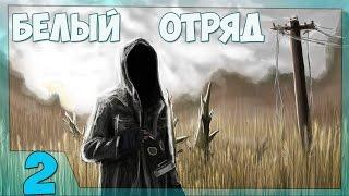 Stalker Белый Отряд Прохождение - Часть#2[Работаем на Монолит][45fps](, 2015-04-21T12:12:41.000Z)