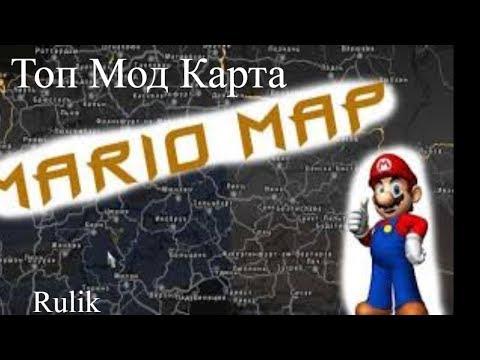 Самый Бомбовый Мод. Карта Марио.Euro Truck Simulator 2.