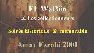 Une des meilleures soirées de Amar Ezzahi - Pour mes amis ELwal3in & les collectionneurs