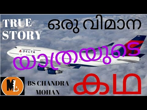 STORY OF THE PLANE PEOPLE |Based on a true story |BS CHANDRA MOHAN
