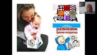 """Вебинар Олеси Жуковой """"Обучение с пелёнок"""""""