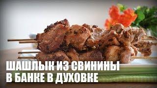 Шашлык из свинины в банке (в духовке) — видео рецепт
