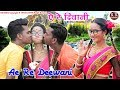 ऐ रे दीवानी | Ae Re Deewani | New Nagpuri Song Video 2018