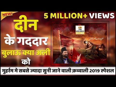 New Muharram Special 2018 - Din Ke Gaddar Bulao Kya Ali Ko 320 Kbps - Deejay Islamic Series