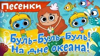 Детские песенки - Котики, вперед! - Песенка для детей  Буль-Буль-Буль! На дне океана!