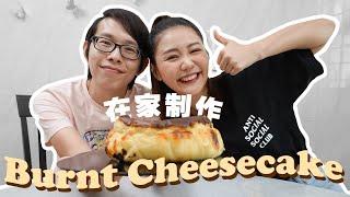 如何在家自製 Basque Burnt Cheesecake  巴斯克乳酪蛋糕  燒焦芝士蛋糕 ???? 零失敗!年度人氣甜品✨ ft.Allen Khor   【 美好煮咩 】 EP.3