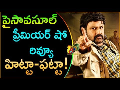 Paisa Vasool Premier Show Review | Paisa Vasool Review | Paisa Vasool Movie Review