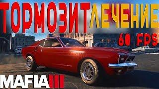 видео Как избавится от лагов в Mafia 2
