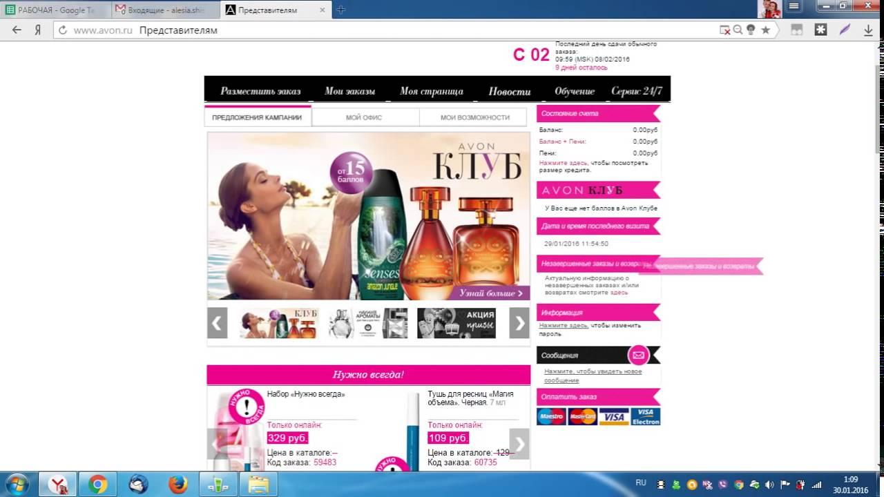 Www.avon.ru как сделать заказ anytime косметика купить