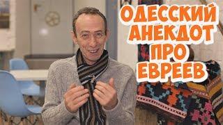 Одесский юмор Ржачный анекдот дня про евреев