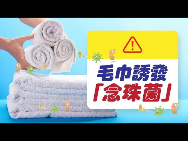 【紓密丹教室vol.15】毛巾誘發「念珠菌」?