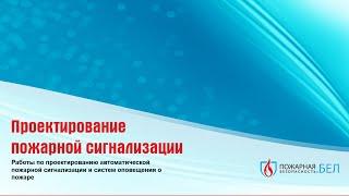 Проектирование пожарной сигнализации в Минске(, 2015-11-15T12:42:55.000Z)