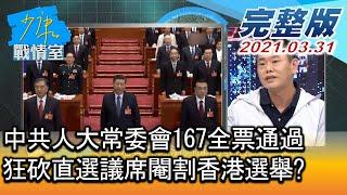 【完整版上集】中共人大常委會167全票通過 狂砍直選議席閹割香港選舉? 少康戰情室 20210331