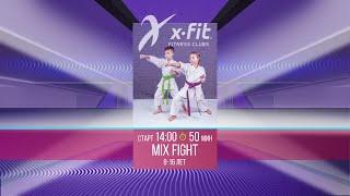 Онлайн тренировка MIX FIGHT 8 16 лет с Алёной Богдановой 6 июля 2021 X Fit