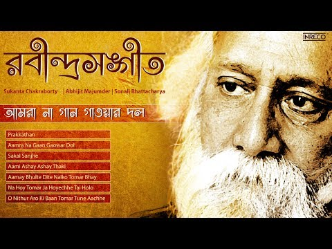 Best Rabindra Sangeet Collection | Tagore Recitation | Bengali Tagore Love Songs