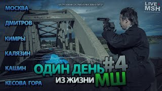 Один день с МШ 4. Москва. Дмитров.