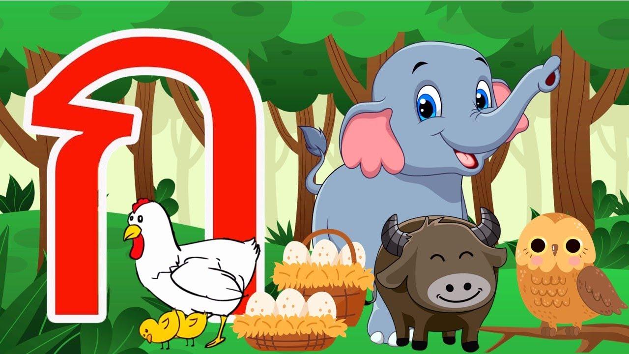 กไก่ | เพลงเด็ก ก เอ๋ย กอไก่2564 | แบบเรียน กไก่ - ฮนกฮูก สำหรับเด็กอนุบาล | เพลงสนุกๆการ์ตูนน่ารัก