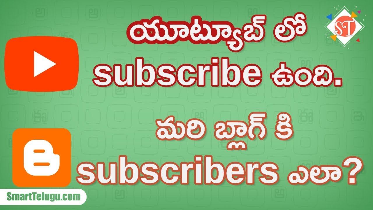 Subscription in Blogs like Youtube | How to increase Blog Subscribers in telugu | Smart Telugu