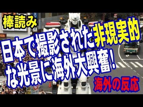 【海外の反応】「日本とは絶対に争うな!」日本で撮影された非現実的な光景に海外が大興奮!「まったく、日本人ってヤツらは」【棒読みちゃん】