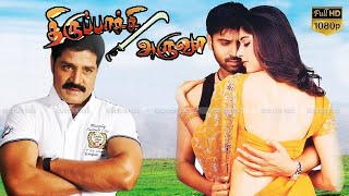 Anushka Latest Tamil Full Movie | New Tamil Movies | Action - Love Movie | Dubbed Tamil Action Movie