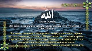 99 Имен Аллаха с переводом