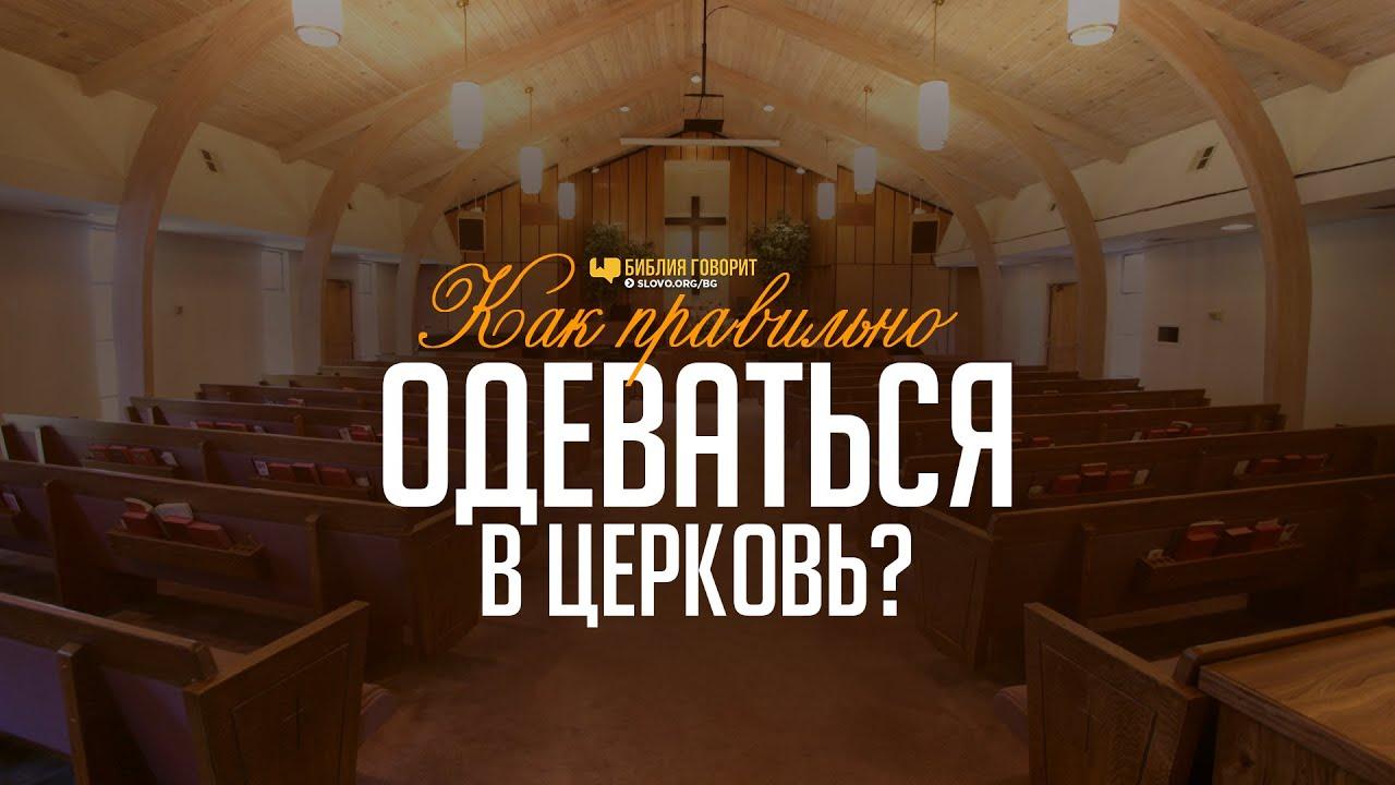 """Как правильно одеваться в церковь?   """"Библия говорит""""   1048"""