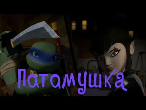 Патамушка • черепашки ниндзя клип • Лео и Карай - YouTube