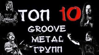 ТОП 10 GROOVE METAL ГРУПП