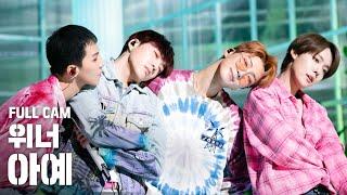 Gambar cover [안방1열 직캠4K] 위너 공식 직캠 '아예(AH YEAH)' (WINNER Official Fancam)